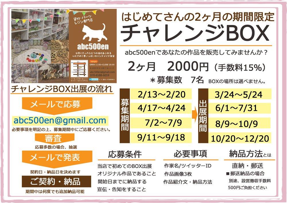 abc500enチャレンジBOX
