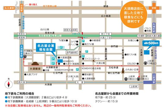 企業 福祉 会館 名古屋