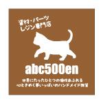 abc500en