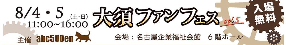 大須ファンフェスvol.5